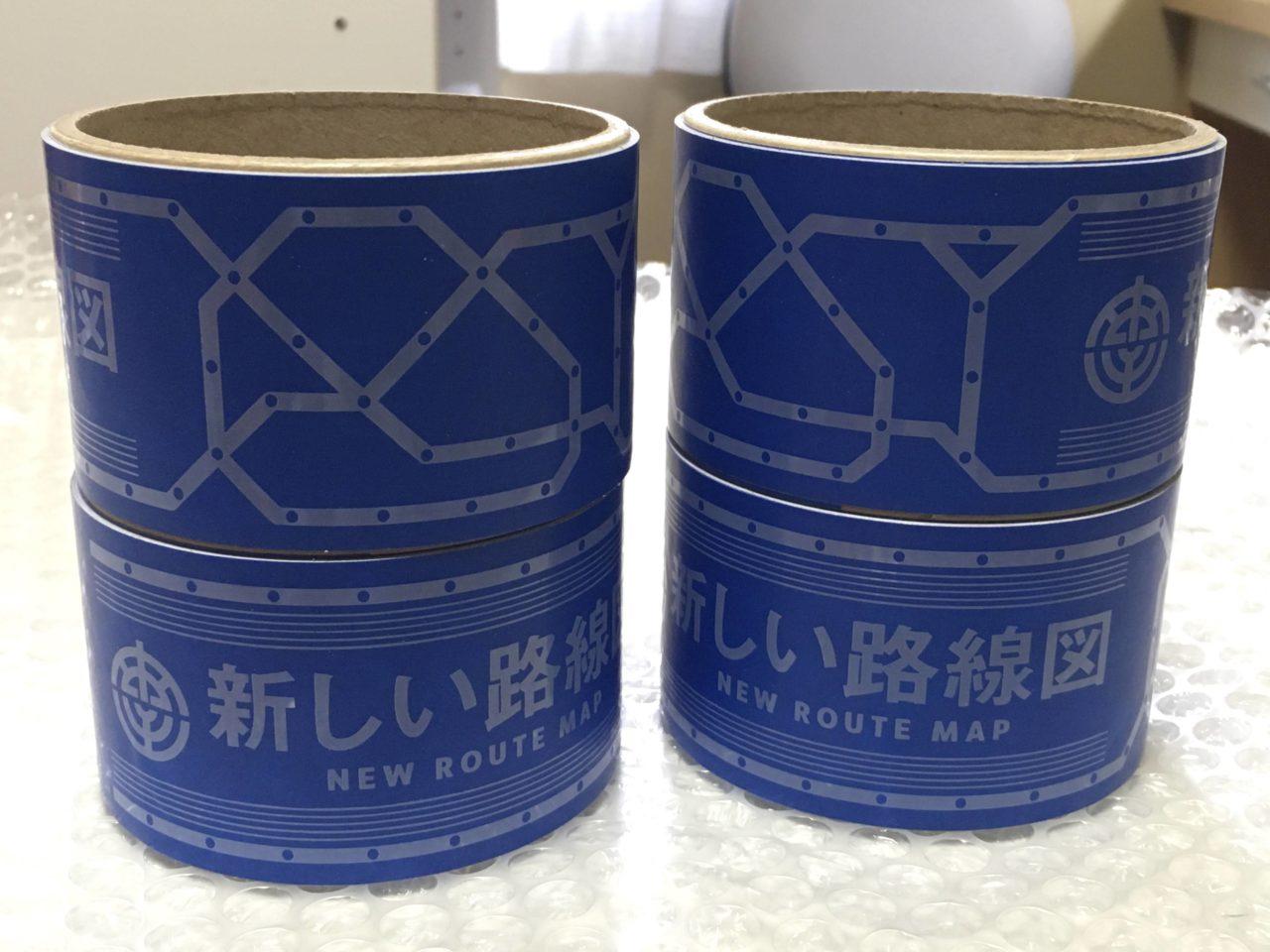 新しい路線図オリジナルのテープ
